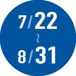 7/22〜8/31