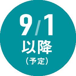 9/1以降(予定)