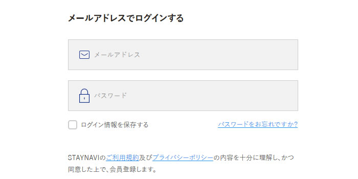 「STAYNAVI」のログインページ