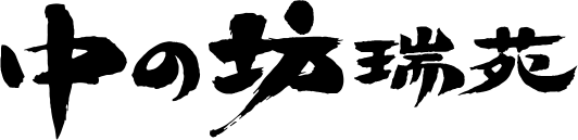 Nakanobo Zuien